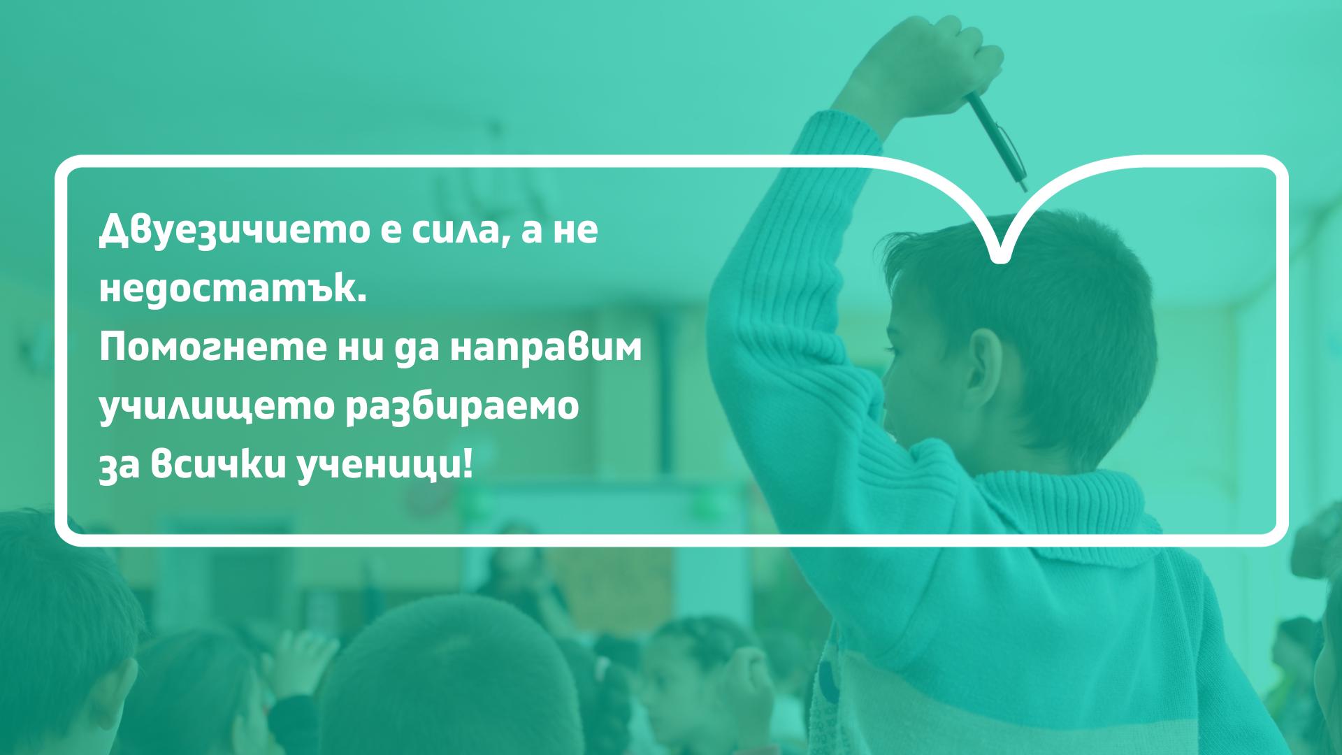 многоезичие дарители методика