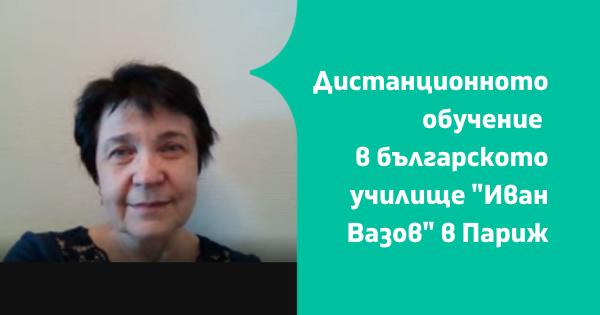 """Дистанционното обучение в българското училище """"Иван Вазов"""" в Париж"""