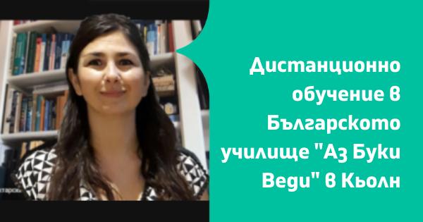 """Дистанционното обучение в българското училище """"Аз Буки Веди"""" в Кьолн"""