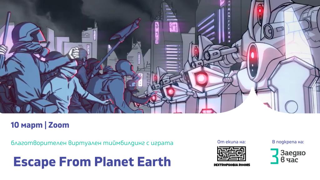 Постер за Escape from Planet Earth тиймбилдинг