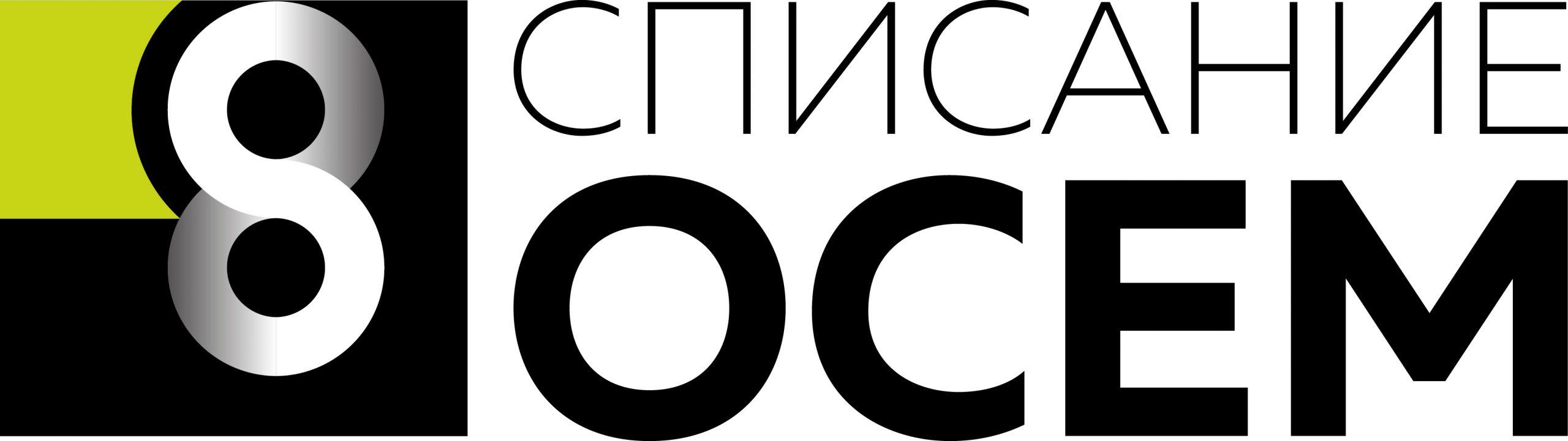 logo_8_BG