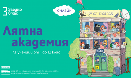 Над 600 ученици от цяла България и света се включват в Лятна онлайн академия