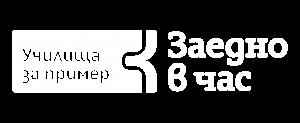 ZaednoVChas_UchilishtaZaPrimer_logo_long_B_W_3